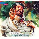 Amar Naam Lila Tb