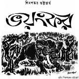 Bhoyonkor Tb