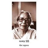 Gonshar Chithi Tb